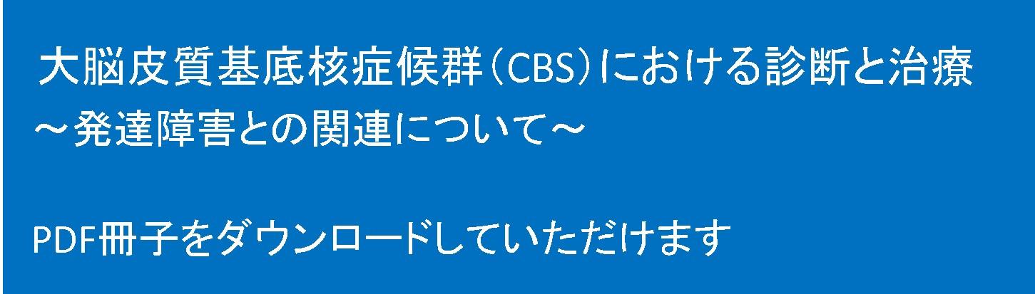 CBSにおける治療と診断